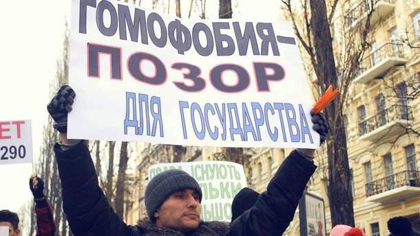 Гомофобія депутаів коштуватиме українцям безвізового режиму