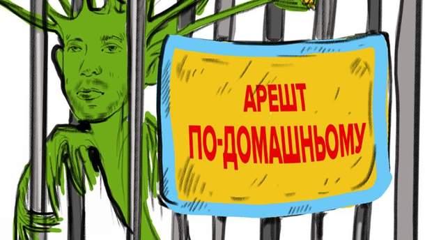 "Арест Корбана ""по-домашнему"""
