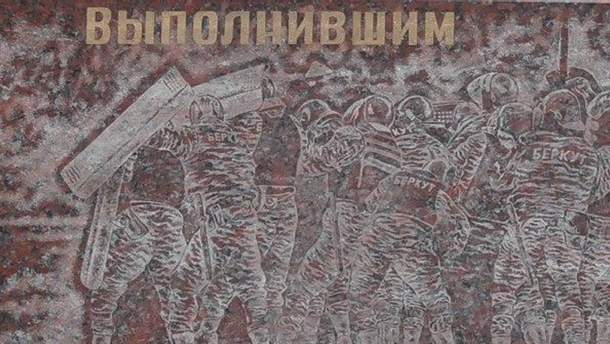 """Пам'ятник """"беркутівцям"""""""