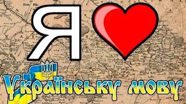 День украинской письменности и языка
