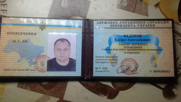 Удостоверение Эдуарда Федорова