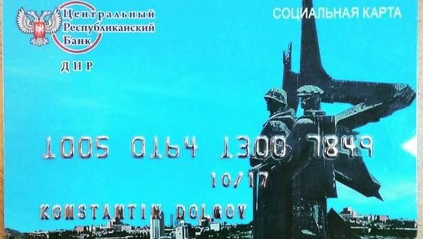 Банківська картка бойовиків