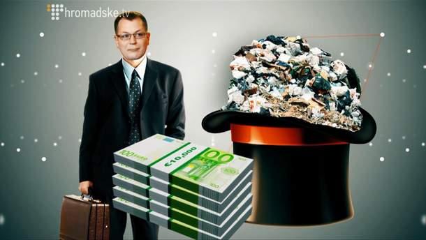 Таємниче сміття