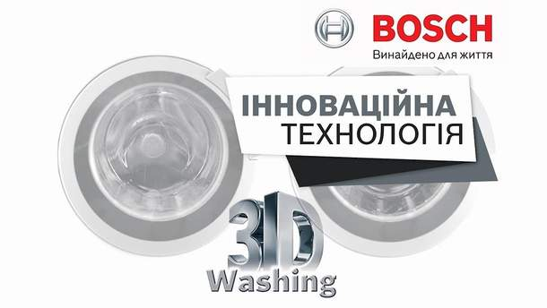 Выиграй стиральную машину BOSCH в эфире 24 канала
