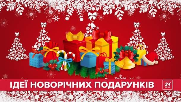 Подарунки під ялинку