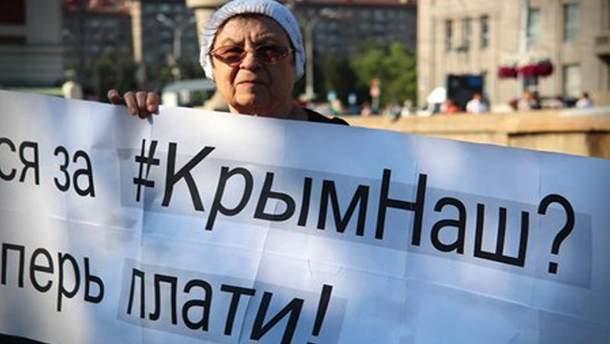 """Противник """"КрымНаша"""""""
