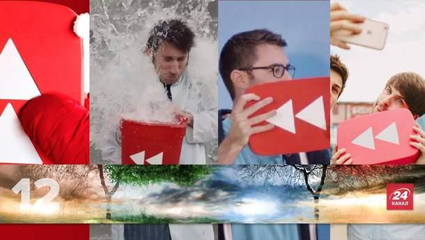ТОП-12 відео на Youtube