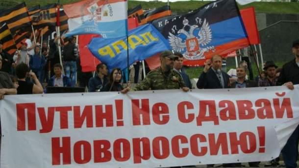 Пікет сепаратистів