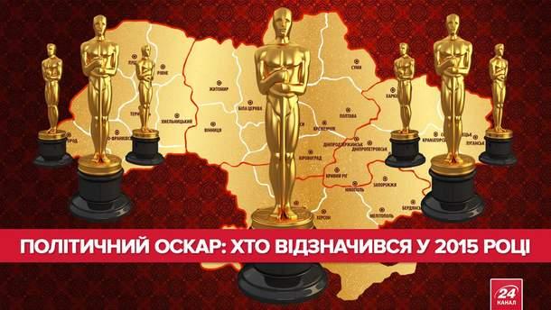 """Політичний """"Оскар"""""""