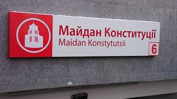 """Станція """"Майдан Конституції"""""""