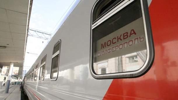"""Поезд """"Симферополь-Москва"""""""