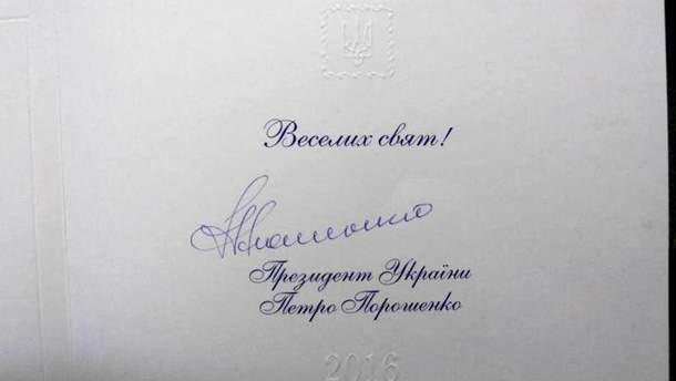 Открытка Порошенко