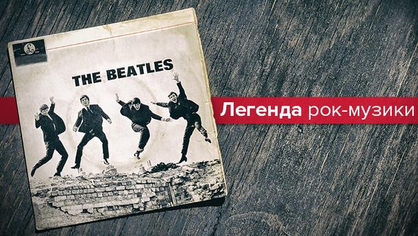 Всесвітній день The Beatles: маловідомі факти про гурт