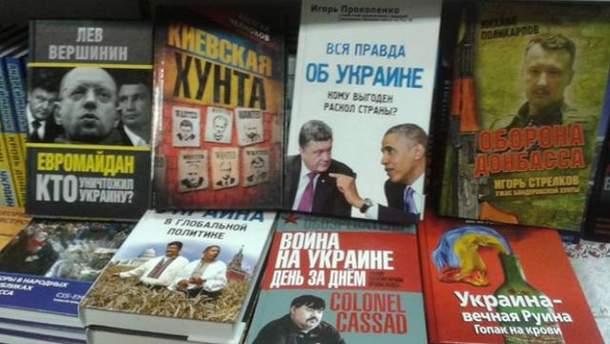 Антиукраинские книги