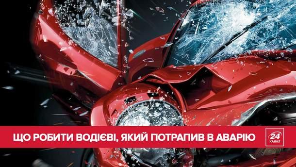 Що робити після аварії