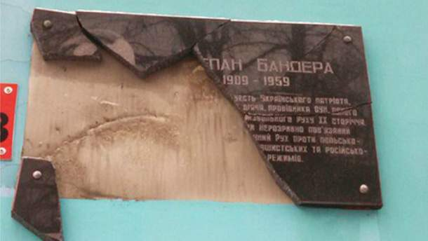 Розбита меморіальна дошка Бандері