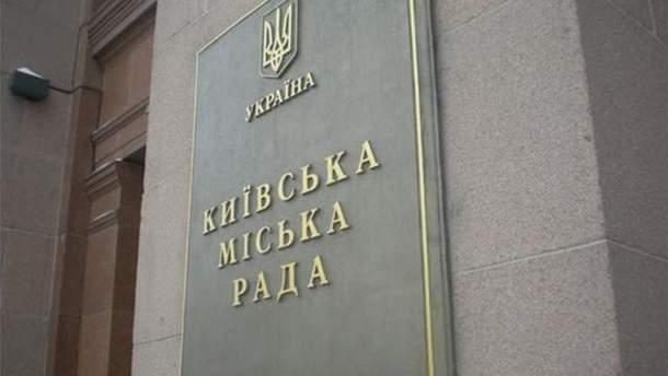 Київська міська рада