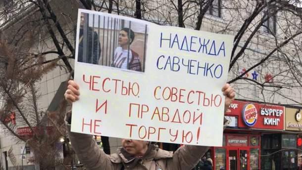 Активисты в Москве