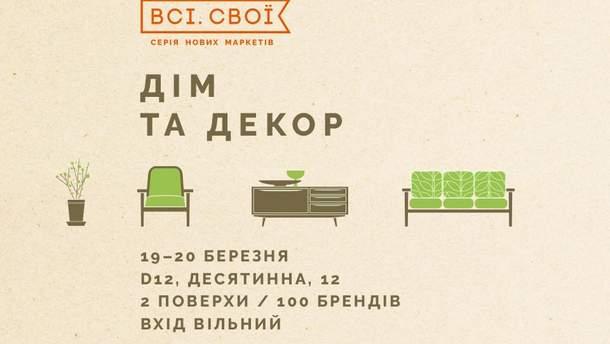 Українські виробники меблів спроектують житловий будинок - 24 Канал 6854fc301510d