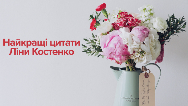 Ліна Костенко. Поетеса епохи