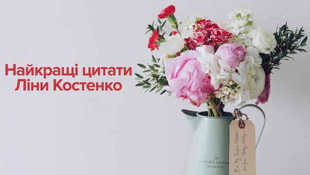 ТОП-10 цитат Ліни Костенко: актуально, як ніколи