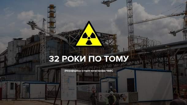 Чорнобиль 32 роки по тому: (Не)офіційна історія катастрофи ЧАЕС