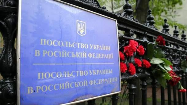 Посольство України у Москві