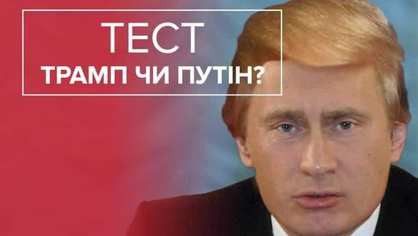 Трамп чи Путін?