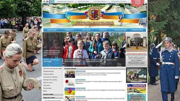 Сайт Солом'янської райадміністрації