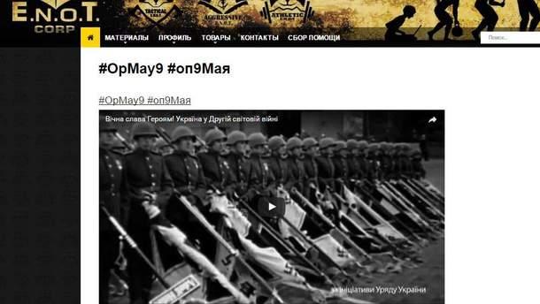 """Сайт частной военной компании после """"визита"""" хакеров"""