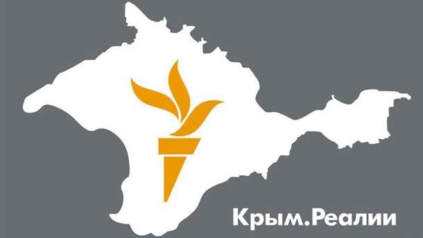 """""""Крым. Реалии"""""""
