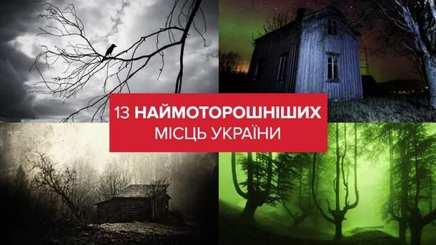 Моторошні місця України