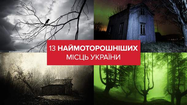 Жуткие места Украины