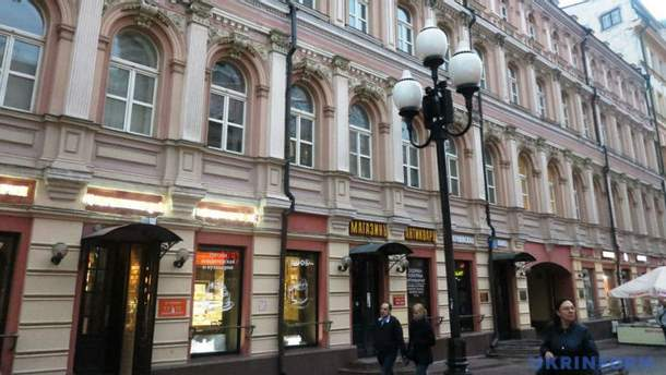 Український центр в Москві