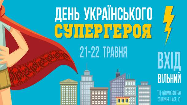 День українського супергероя