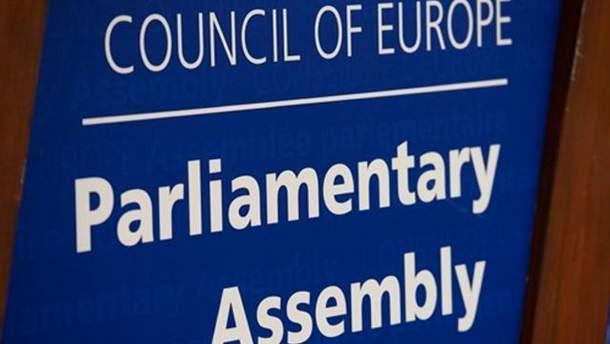 Парламентська асамблея Ради Європи
