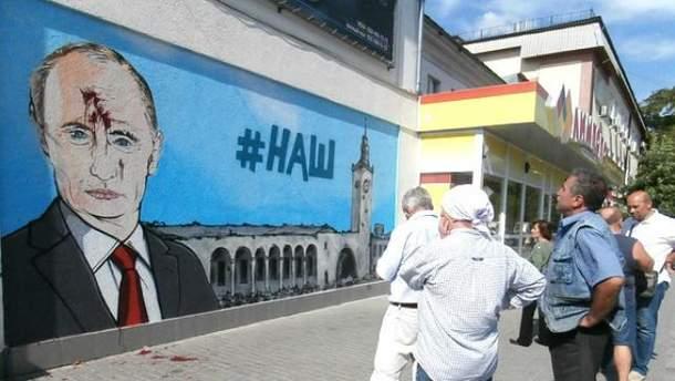 Зображення Путіна залили фарбою