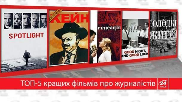ТОП-5 лучших фильмов о и для журналистов