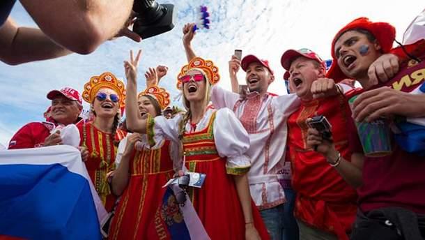 Російські вболівальники