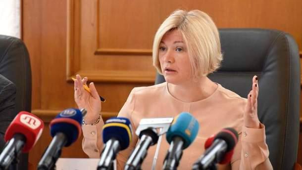 Геращенко розповіла про успіхи переговорів