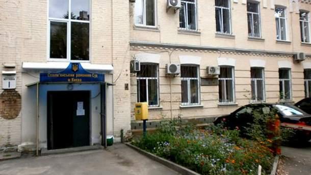 Солом'янський районний суд Києва