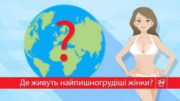 Де знайти пишногруду жінку?