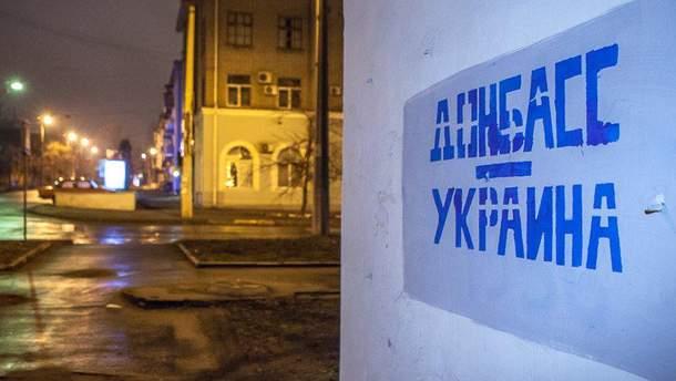"""Надпись на стене """"Донбасс – это Украина"""""""
