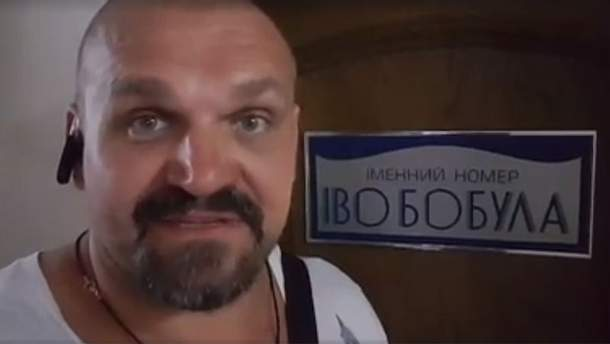 Василий Вирастюк в номере Иво Бобула