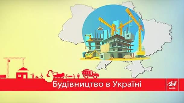 Будівництво в Україні