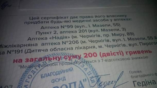 Сертифікат на ліки