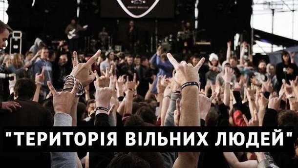 """Фестиваль """"Файне місто 2016"""""""