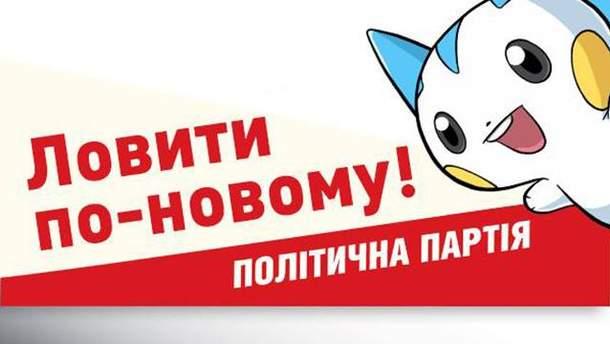 Покемоны в рекламе украинских политиков