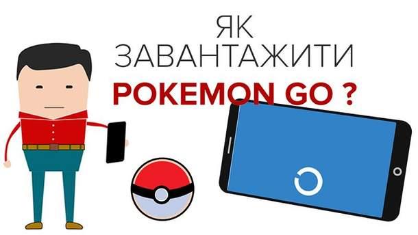 Як завантажити Pokemon Go