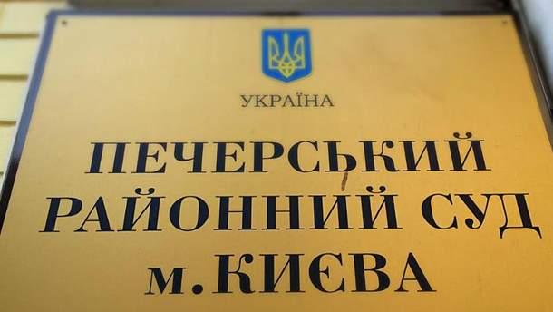 Печерский суд Киева